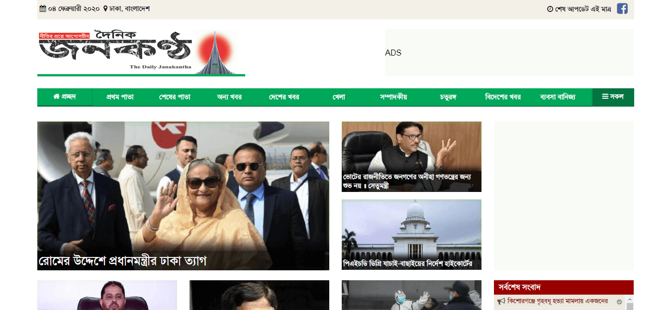 Bangladesh Newspapers 09 Janakantha website