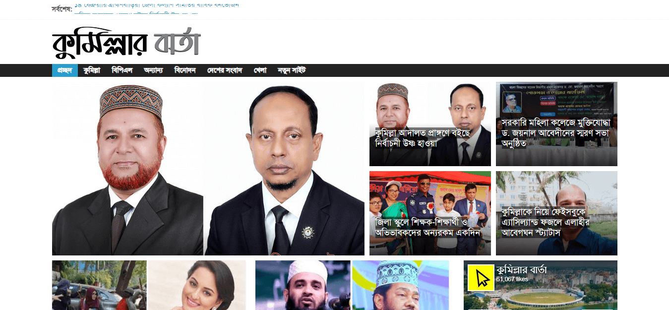 Bangladesh Newspapers 103 Comillar Barta website