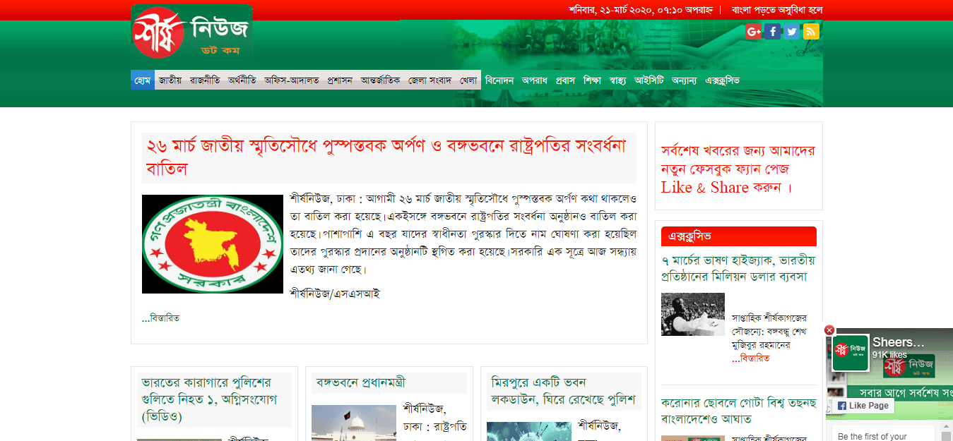 Bangladesh Newspapers 119 shershanews24 website