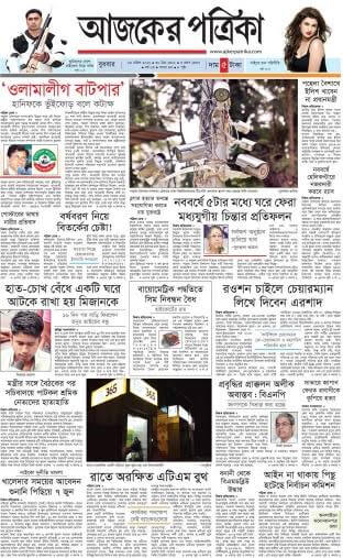Bangladesh Newspapers 26 Ajker Patrika