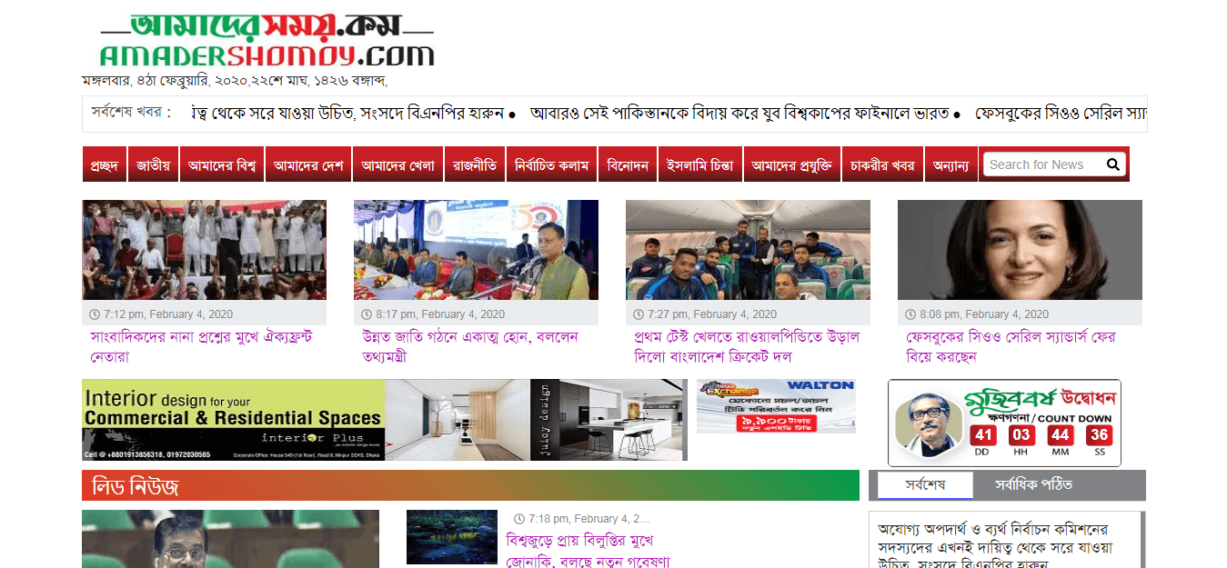 Bangladesh Newspapers 36 Amadershomoy website