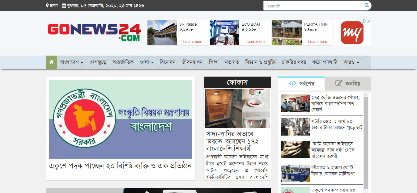 Bangladesh Newspapers 43 Go News 24 website