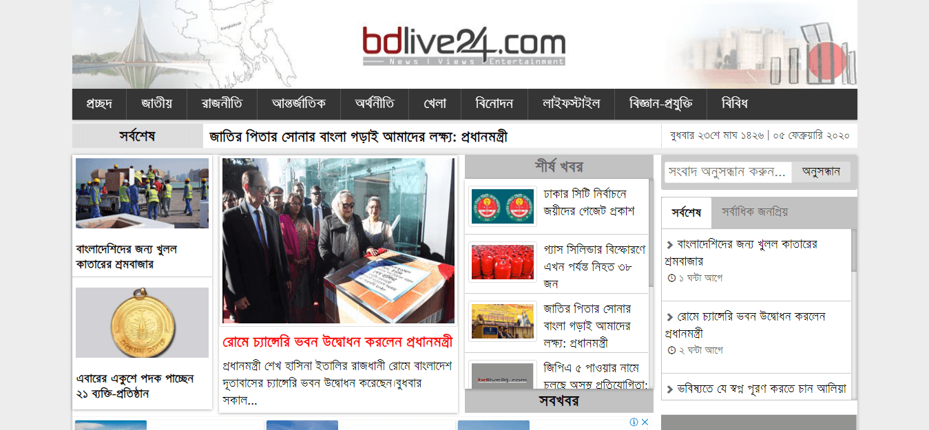 Bangladesh Newspapers 54 Bdlive24 website