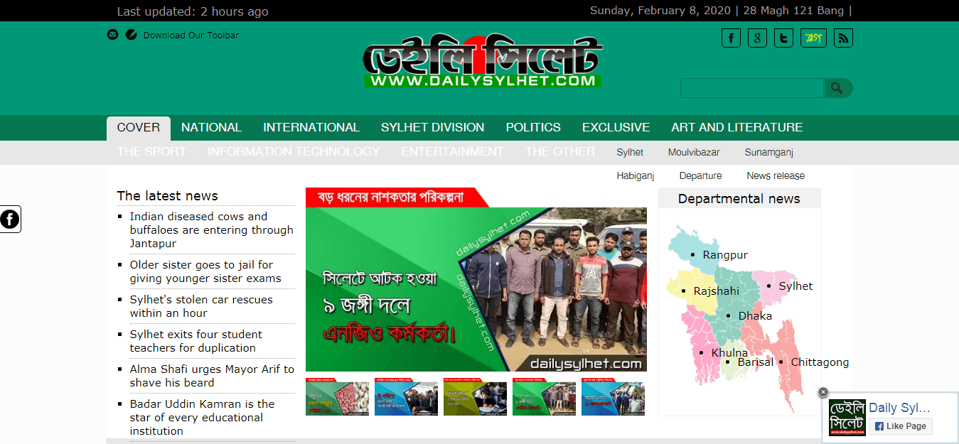 Bangladesh Newspapers 85 Daily Sylhet website