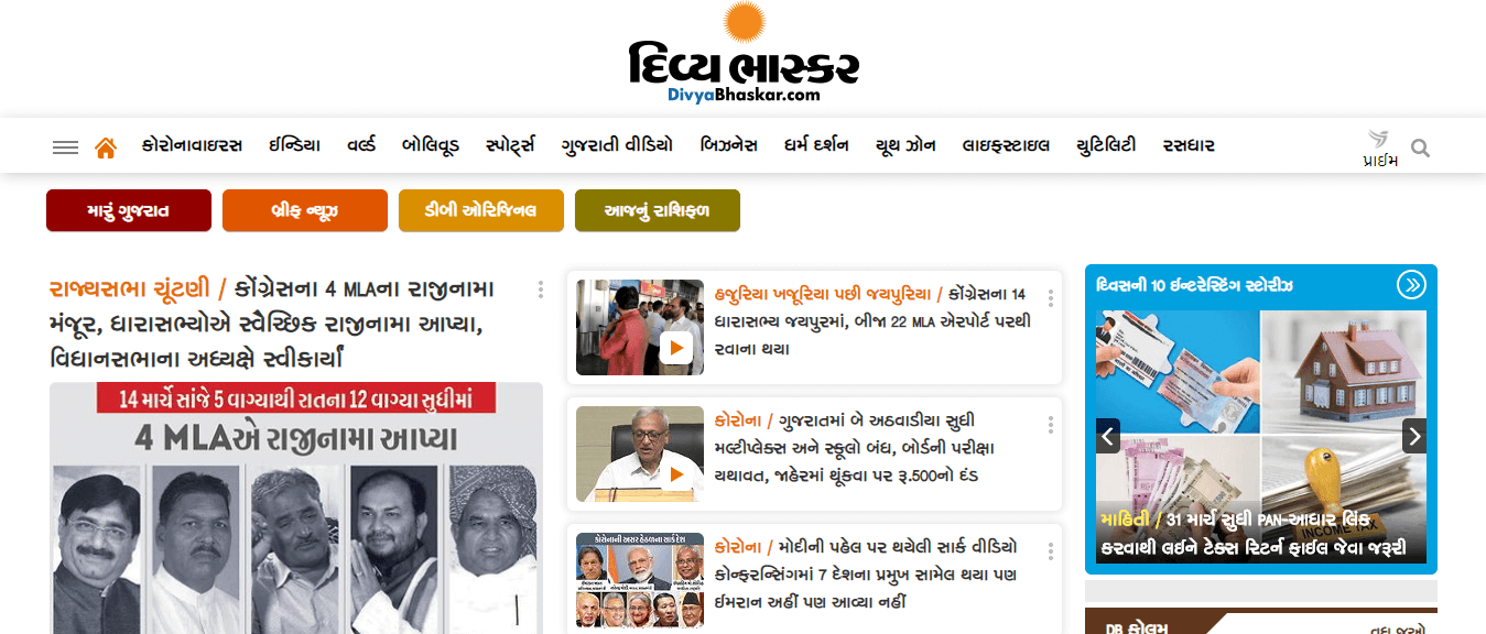 Gujarati Newspapers 1 Divya Bhaskar Website