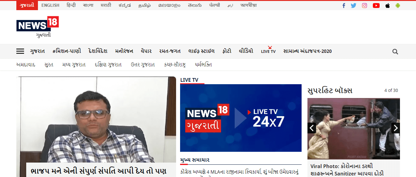Gujarati Newspapers 14 News18 Gujarati Website