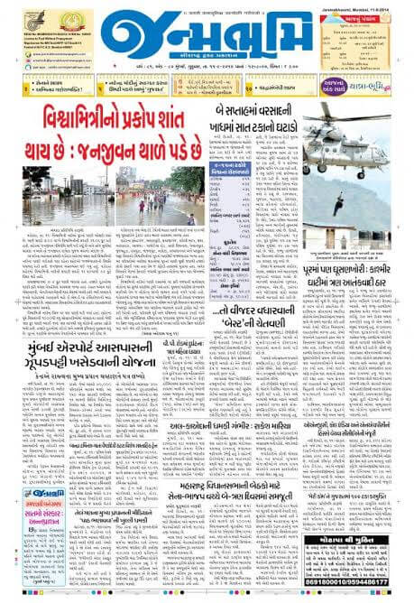 Gujarati Newspapers 21 Janmabhoomi