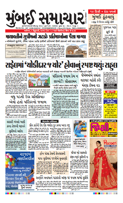 Gujarati Newspapers 23 Mumbai Samachar