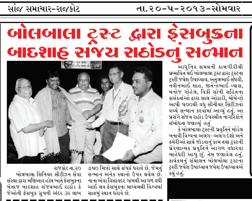Gujarati Newspapers 26 Sanj Samachar