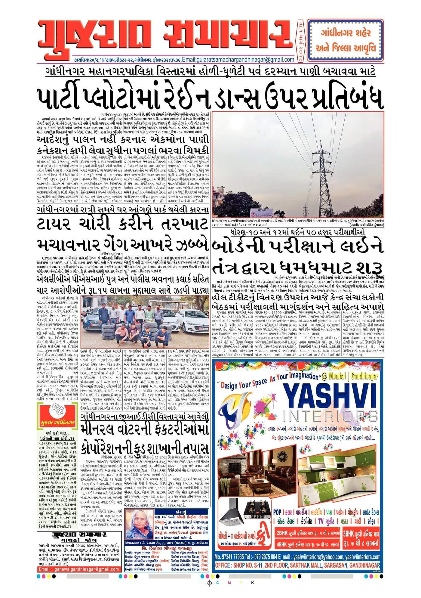 Gujarati Newspapers 3 Gujarat Samchar