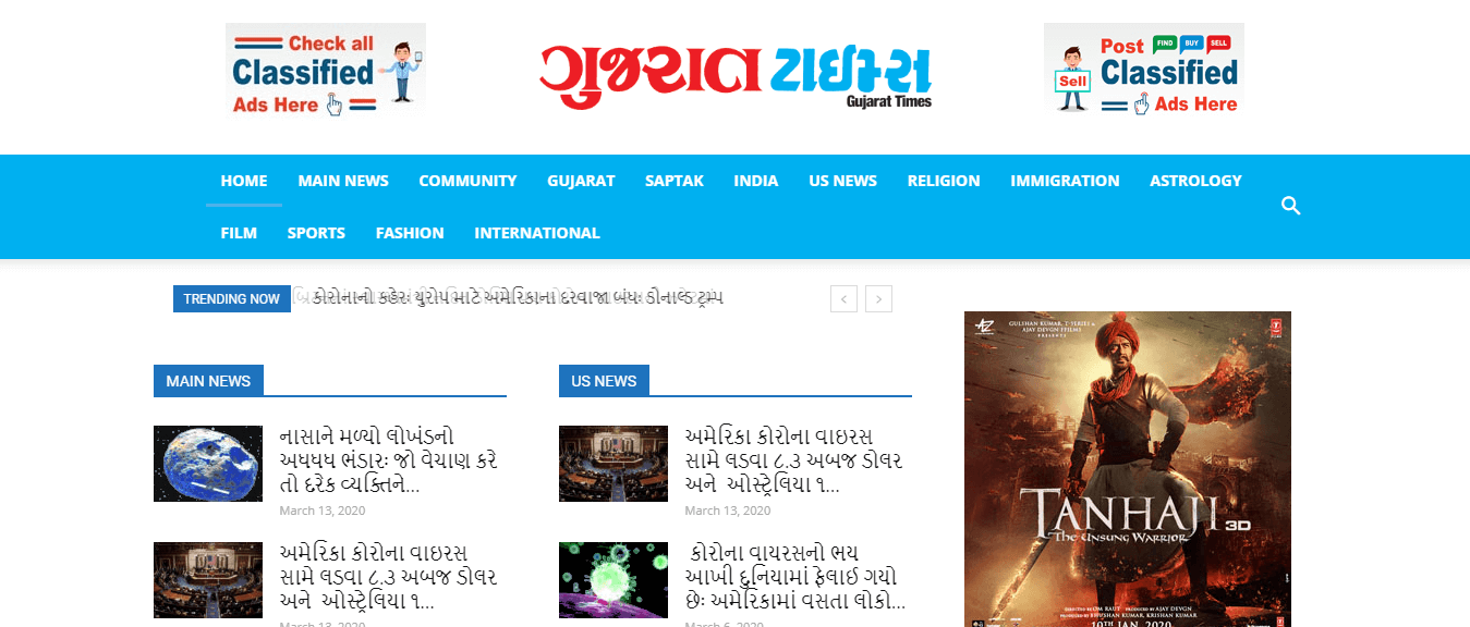 Gujarati Newspapers 40 Gujarat Times Website