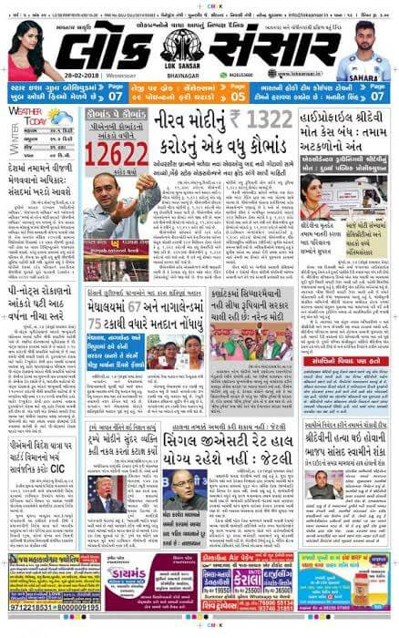 Gujarati Newspapers 41 Lok Sansar