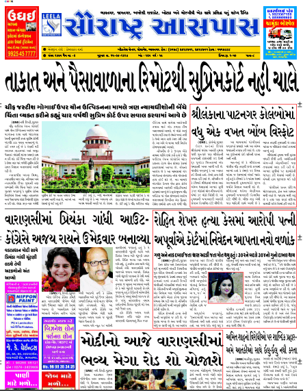 Gujarati Newspapers 43 Saurashtra AasPass