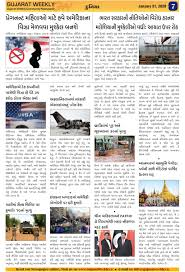 Gujarati Newspapers 45 Gujarat Weekly