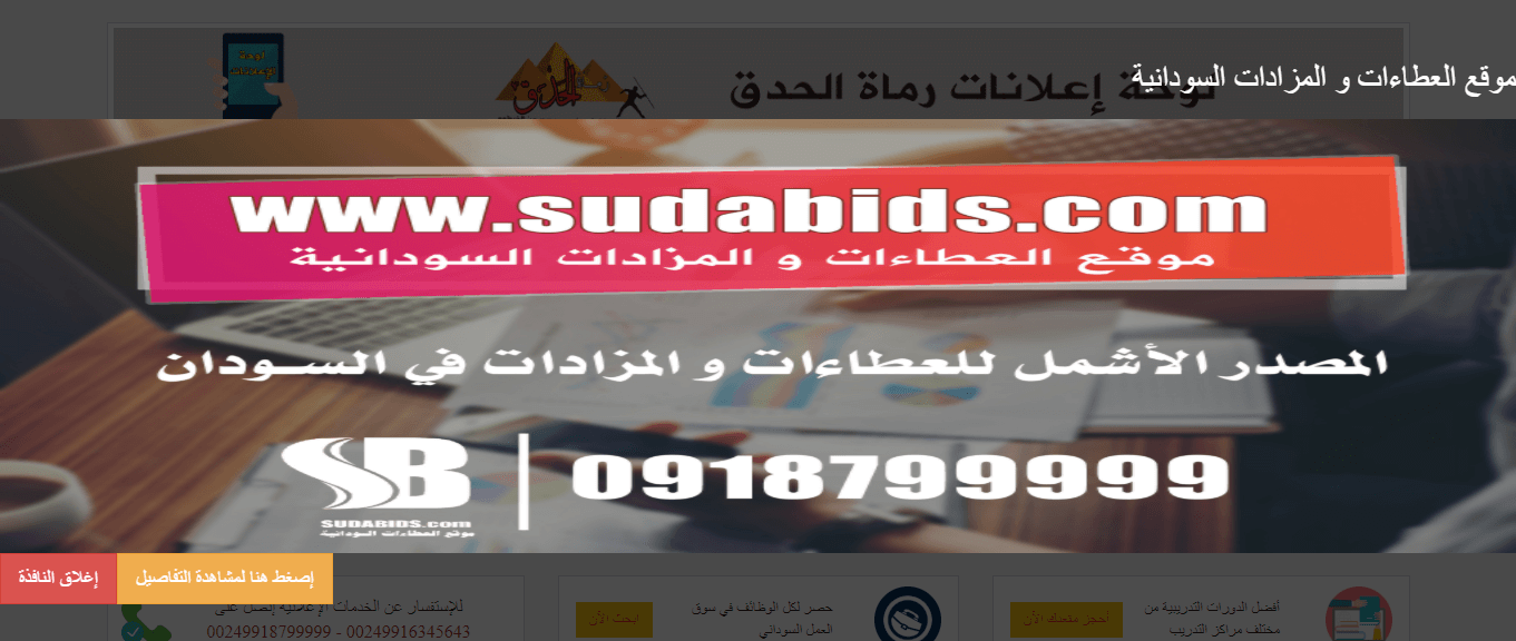 Sudanese Newspapers 13 Alhadag Website