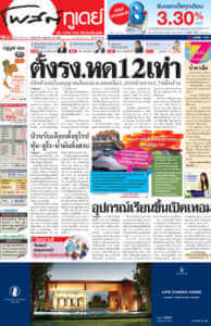 thailand newspapers 14 post today