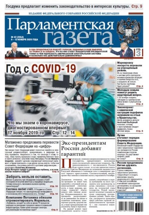 Russia newspapers 43 Parlamentskaia Gazeta
