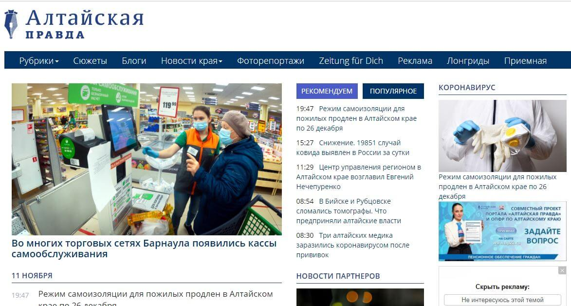 Russia newspapers 49 Altaiskaia Pravda website