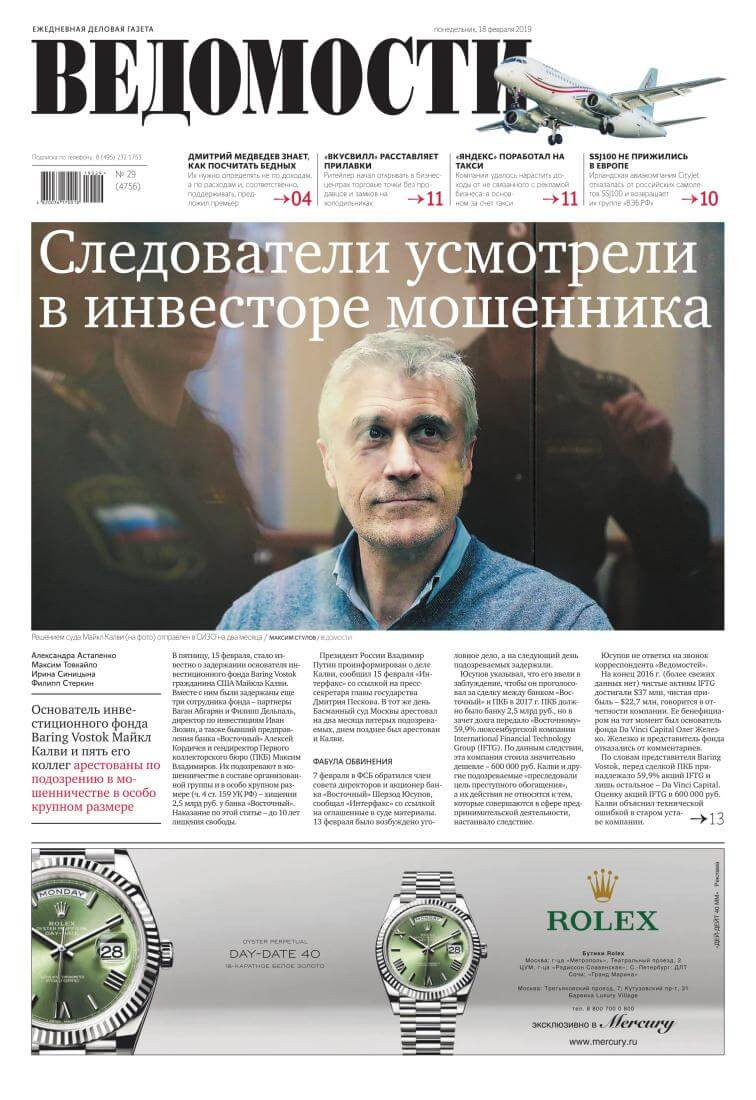 Russia newspapers 59 Vedomosti