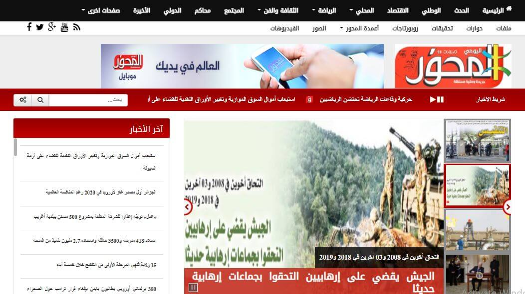 Algeria Newspapers 28 El Mihwar website