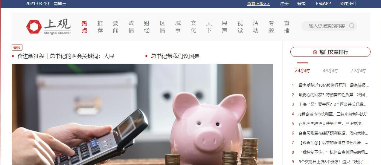 China Newspapers 15 Liberation Daily website