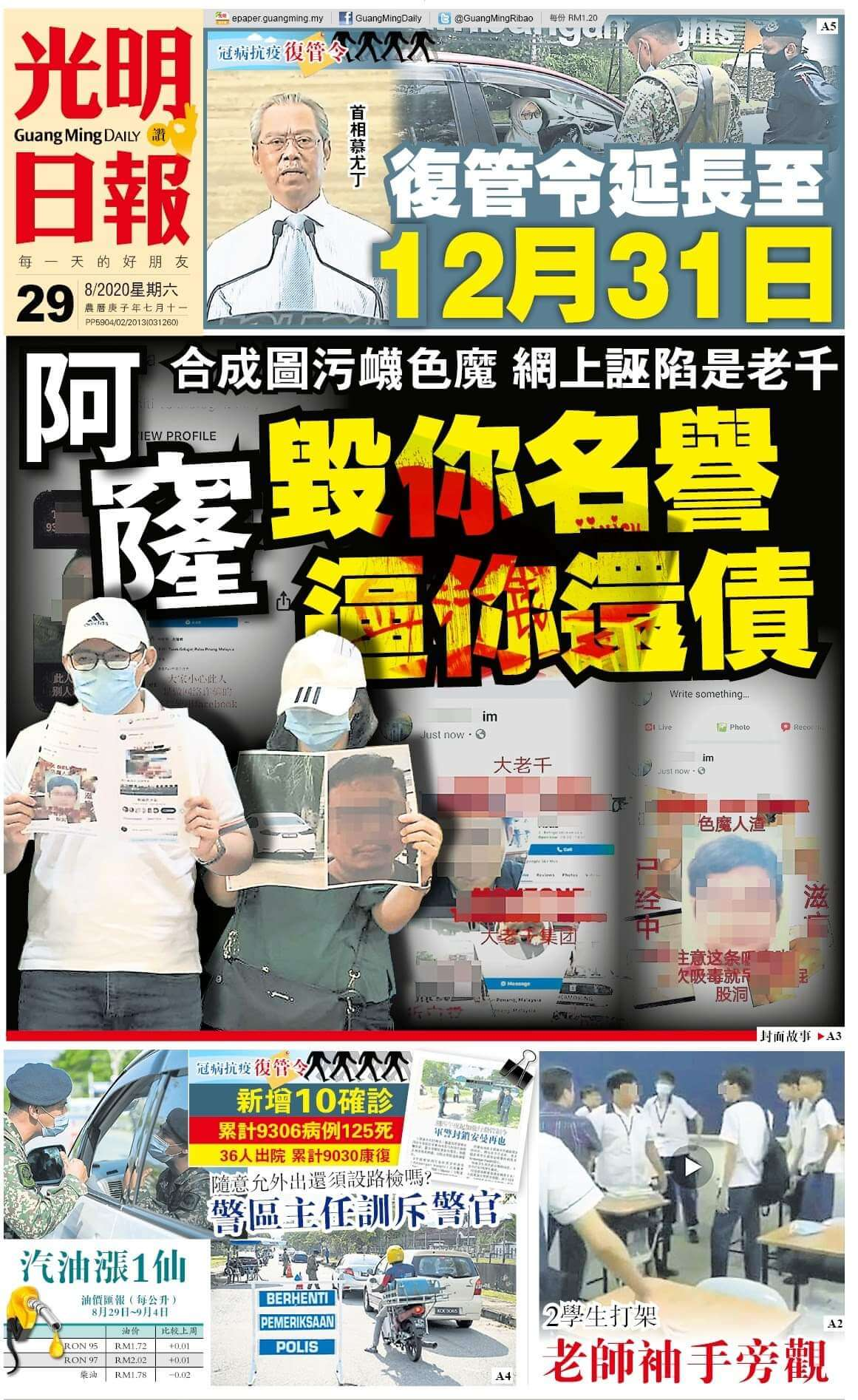 China Newspapers 2 Guangming Daily