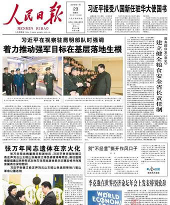China Newspapers 6 Peoples Daily