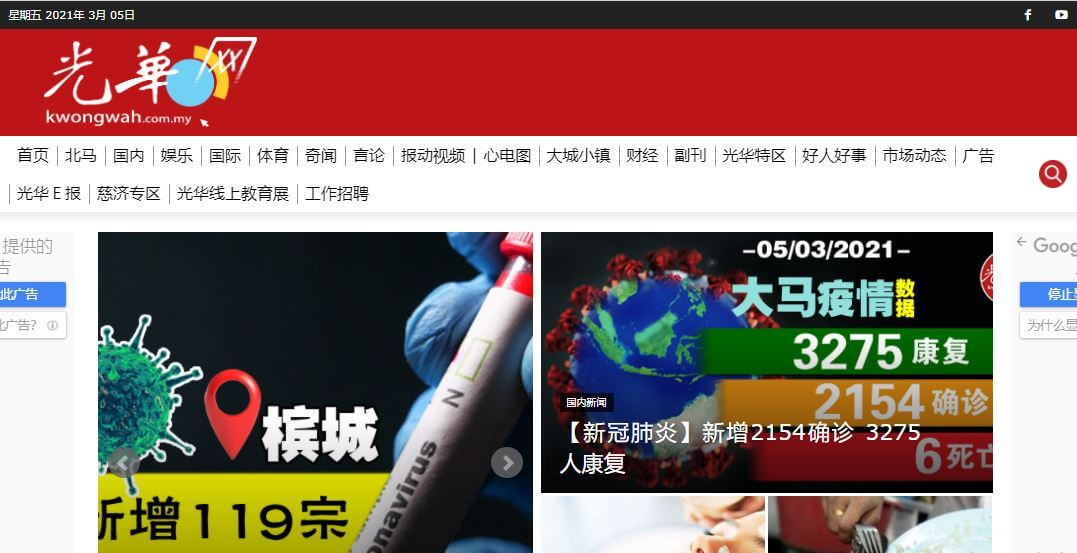 Malaysia Newspapers 13 Kwong Wah Yit Poh website